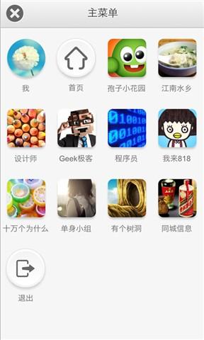 玩通訊App|孢子社区免費|APP試玩