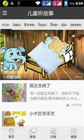 【免費教育App】儿童听故事-APP點子