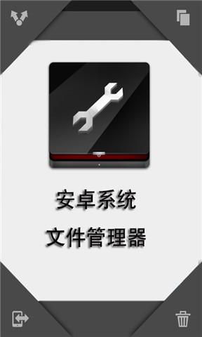 安卓系统文件管理器