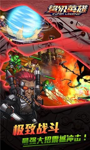 【免費網游RPGApp】超级英雄(星球崛起)-APP點子