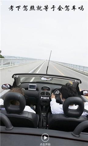 考下驾照就会驾车吗