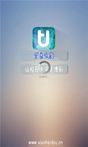 黑豆校园 通訊 App-癮科技App
