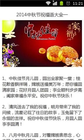 中秋节短信祝福语大全