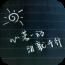 非主流带字图片大全 攝影 App Store-愛順發玩APP