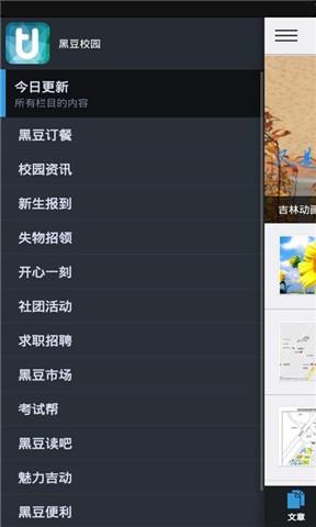 黑豆校园 通訊 App-愛順發玩APP