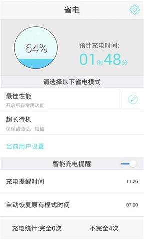 手機加速、省電app – 正點工具箱下載 - 免費軟體下載