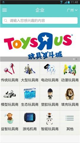 玩工具App|掌上玩具平台免費|APP試玩