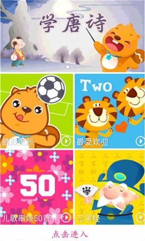 贝瓦三字经|不限時間玩媒體與影片App-APP試玩