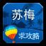 苏梅岛旅游攻略 生活 App Store-愛順發玩APP