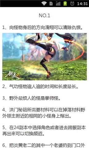 剑灵小技巧攻略