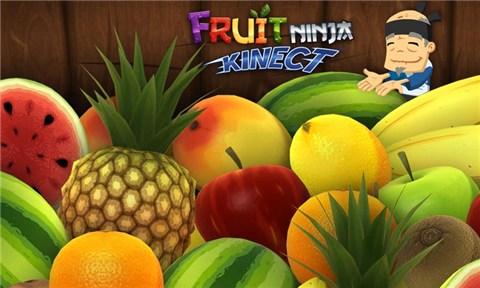 切水果忍者
