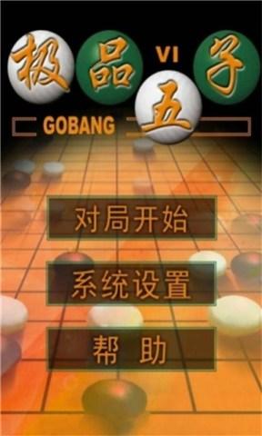 极品五子棋单机版