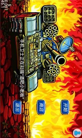 超时空坦克