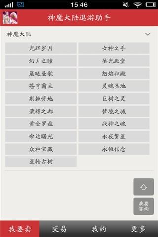 免費下載網游RPGAPP|神魔大陆退游助手 app開箱文|APP開箱王