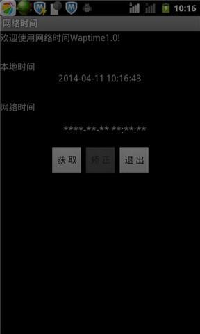 【免費生活App】网络时间-APP點子