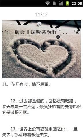 经典爱情句子大全2014