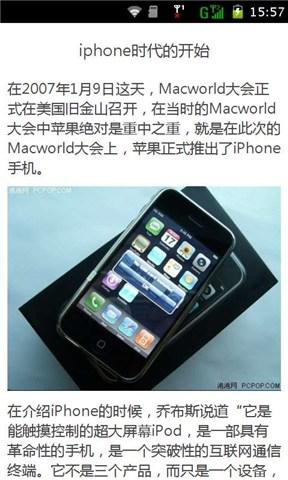 iPhone6的到来