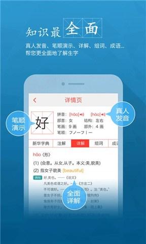 快快查新华汉语字典
