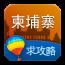 柬埔寨攻略 生活 App LOGO-APP試玩
