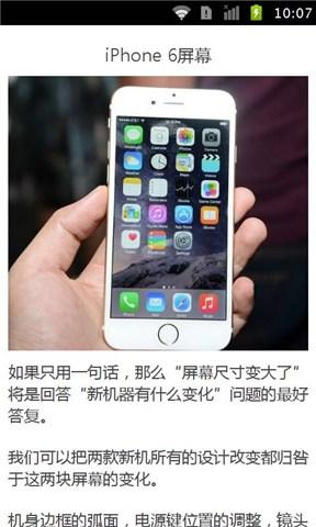 iPhone6评测