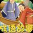 書籍App|成语故事 LOGO-3C達人阿輝的APP