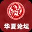 教育App|华夏论坛 LOGO-3C達人阿輝的APP