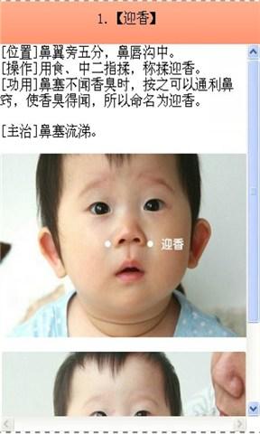 宝宝常见病推拿疗法