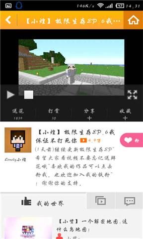 MC我的世界视频站 媒體與影片 App-愛順發玩APP