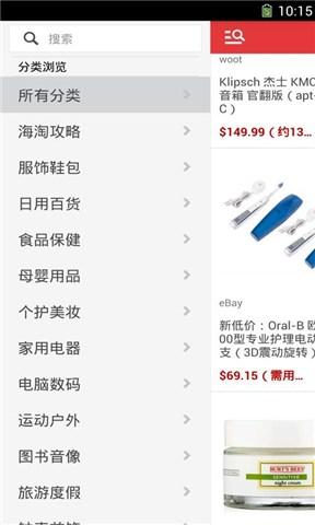 【免費通訊App】海淘-APP點子