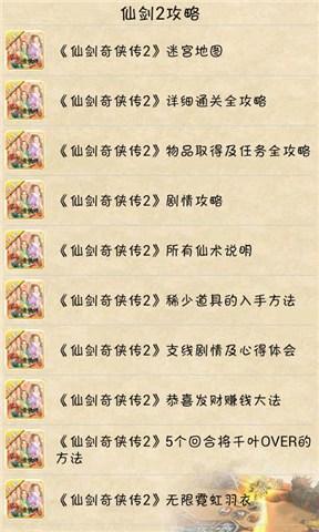 玩教育App|仙剑2攻略免費|APP試玩