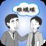 常用日语1000句 書籍 App Store-癮科技App