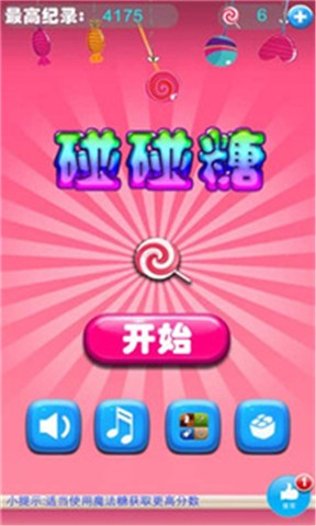 【免費益智App】碰碰糖-APP點子