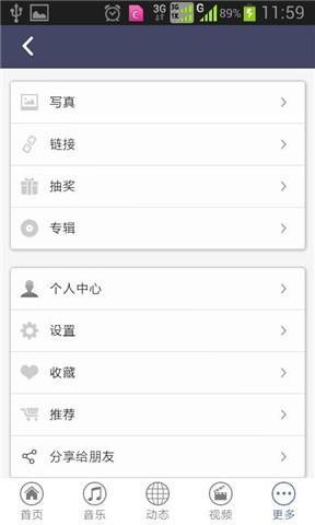 【免費音樂App】鹿晗-APP點子