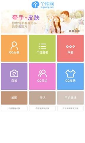 个性壁纸 個人化 App-愛順發玩APP