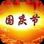 2014国庆节祝福短信 LOGO-APP點子