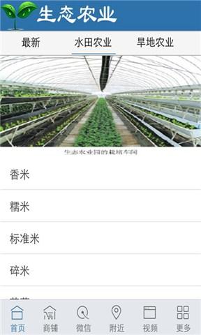 免費下載生活APP|生态农业 app開箱文|APP開箱王