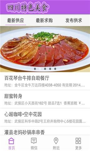 四川特色美食