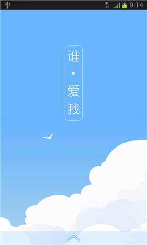 【免費通訊App】ShowLove-APP點子