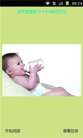 惩罚宝宝科学好方法
