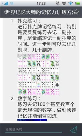 免費下載教育APP 快速记忆法 app開箱文 APP開箱王