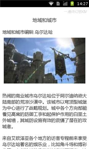 最终幻想14游戏介绍
