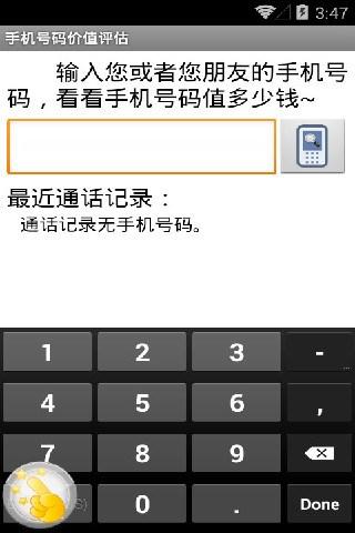 手机号码价值评估