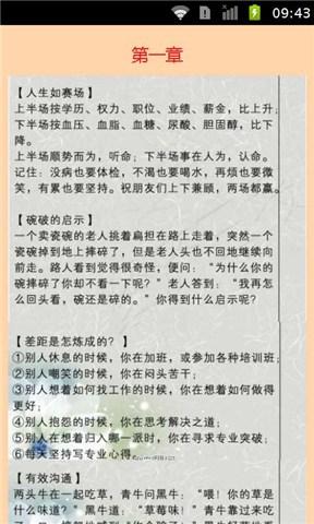 【免費生活App】经济茶座-APP點子