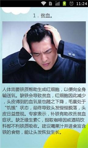 掉头发预示五种疾病