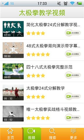【免費媒體與影片App】太极拳教学视频-APP點子