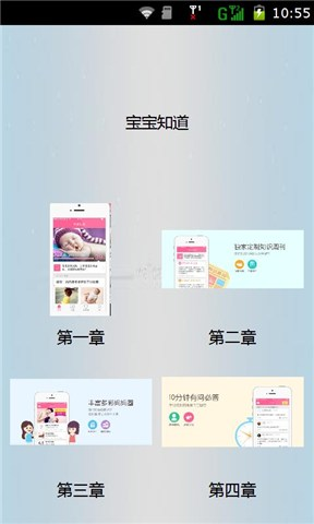 好用的寶寶成長記錄app @ 『小寶貝成長牆』 :: 隨意窩Xuite日誌