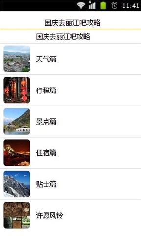 玩免費生活APP|下載国庆去丽江吧攻略 app不用錢|硬是要APP