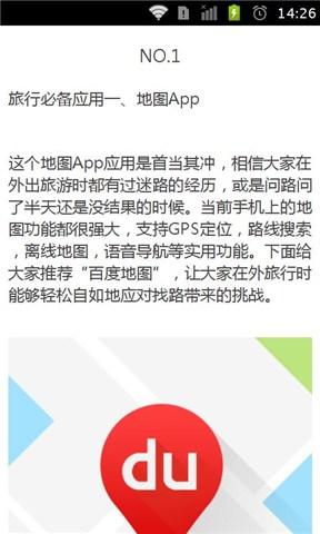 国庆旅行必备app应用