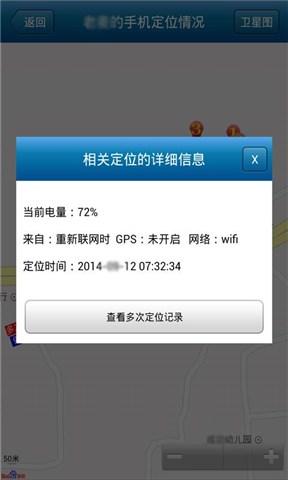 GPS跟踪