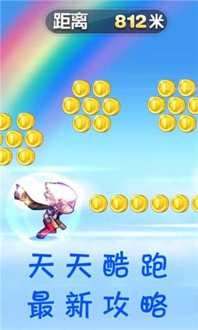 玩策略App|天天酷跑游戏最新攻略免費|APP試玩